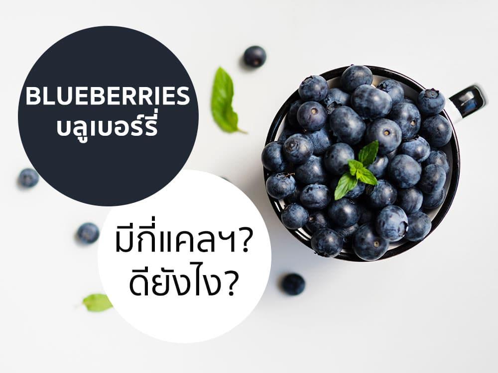 ทำไมบลูเบอร์รี่ถึงไม่ใช่ 'superfood' จริงๆ